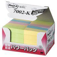 Post-it 再生紙経費削減 7002-K 混色