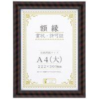 金ラック-R A4(大) 箱入 J335-C2500