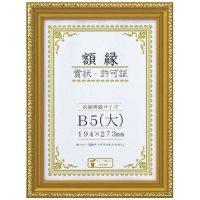 賞状額<金消> B5(大) 箱入 J045-C1600
