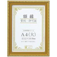 賞状額<金消> A4(大) 箱入 J045-C2500