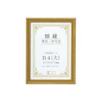 賞状額<金消> B4(大) 箱入 J045-C2900