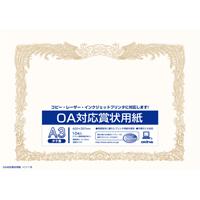 OA対応賞状用紙 SX-A3 A3縦書 10枚