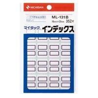 マイタックインデックス ML-131B 小 青