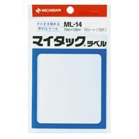 マイタック ラベル ML-14 白無地/一般