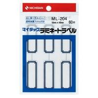 マイタックラミネートラベル ML-204 青枠
