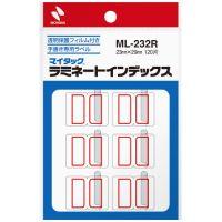 ラミネートインデックス ML-232R 赤