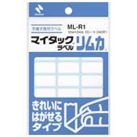 マイタック ラベル リムカ ML-R1 白無地
