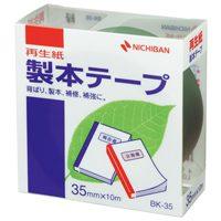 製本テープ BK-35 35mm×10m 緑