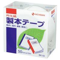 製本テープ BK-50 50mm×10m 白