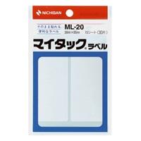 マイタック ラベル ML-20 白無地/一般