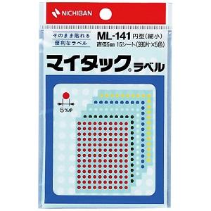 マイタック カラーラベル ML-141 5色 5mm