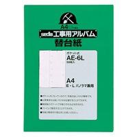 工事用アルバム替台紙 AE-6L