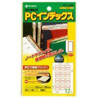 PCインデックスラベル PC-132R 赤枠