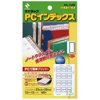 PCインデックスラベル PC-132B 青枠10冊