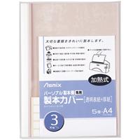 製本カバー BH304 3mm 白 5冊