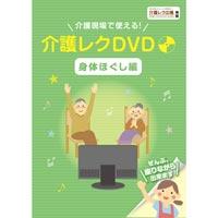 介護レク DVD REC-D001