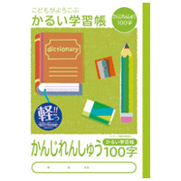 かるい学習帳かんじ100字NB51KA100