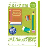 かるい学習帳かんじ104字NB51KA104