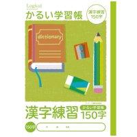 かるい学習帳漢字150字NB51-KA150