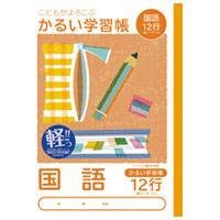 かるい学習帳国語12行NB51C12GL