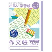 かるい学習帳作文帳162字NB51SK162
