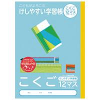けしやすい学習帳こくご12NB51C12ML