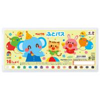 ◎ふとパス園児用16色プラスチックケ-ス入