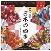 和紙千代紙(15.0)日本の四季