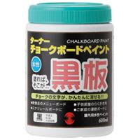 ◎チョ-クボ-ドペイント600ml黒