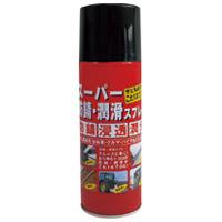 スーパー防錆・潤滑スプレー 420mL DS-001