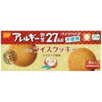 ※ライスクッキー 8枚入×48個