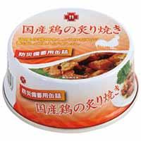 ※防災備蓄用5年保存缶詰国産鶏炙り焼 48缶