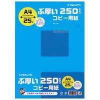 ぶ厚いコピー用紙 PPC250A4