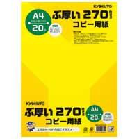 ぶ厚いコピー用紙 PPC270A4