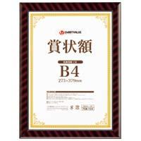 賞状額(金ラック)B4 10枚 B684J-B4-10