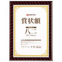 賞状額(金ラック)八二 10枚 B685J-82-10