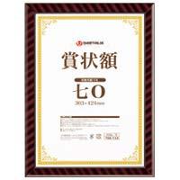 賞状額(金ラック)七0(A3小)10枚B686J-70-10