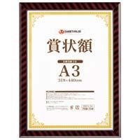 賞状額(金ラック)B3 10枚 B688J-B3-10