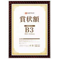 賞状額(金ラック)A3 10枚 B687J-A3-10