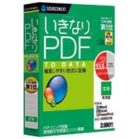 いきなりPDF to Data Ver.4
