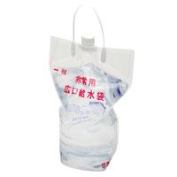 b 背負い式広口給水袋 6L 50袋
