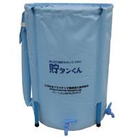 b 組立式貯水タンク 貯タンくん 200L