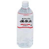 ※b_北アルプスの保存水 2L