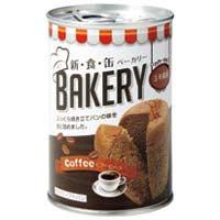 ※新食缶ベーカリー缶入りパンコーヒー24缶