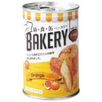 ※新食缶ベーカリー缶入りパンオレンジ24缶