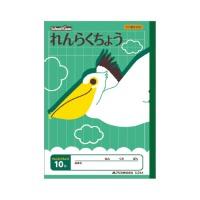 スクールキッズれんらく10行 SL944 10冊