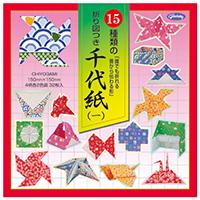 15種類の折り図つき千代紙