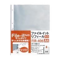 ファイルイットリフィルA4 10枚 FIR-406