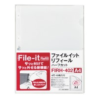 ファイルイットリフィルA4 10枚 FIRH-402