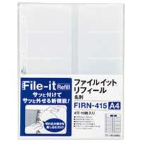 ファイルイット名刺リフィル 10枚 FIRN-415